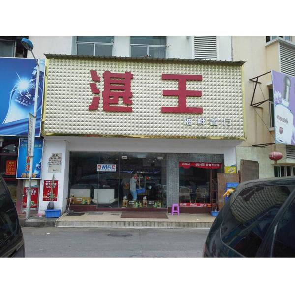 湛王海鲜店铺门头照