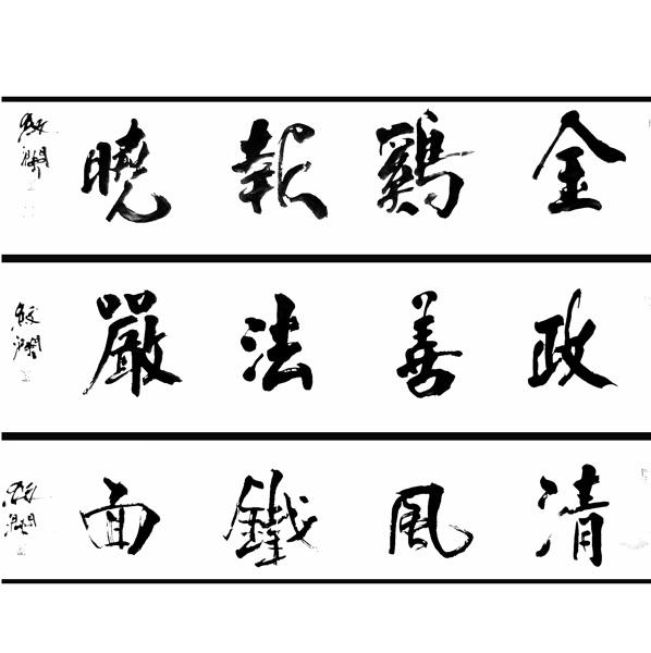 汉朝旗帜带刘字图案